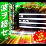 【パチスロエウレカセブン3】【フリーズ】【ゆっきー立ち回り術#9】