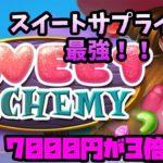 スイートアルケミー!配当が3倍になって大勝!!【オンラインカジノ生放送】【kaekae Dream Girls rio】