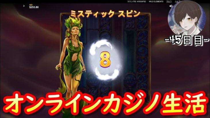 オンラインカジノ生活-45日目-【ベラジョンカジノ】