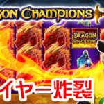 【オンラインカジノ】4方向拡大!ドラゴンファイヤーが大勝利の鍵【ドラゴンチャンピオン】<vol.222>