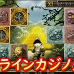 オンラインカジノ生活-56日目-【ベラジョンカジノ】