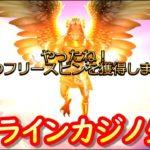 オンラインカジノ生活-57日目-【ベラジョンカジノ】