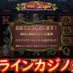 オンラインカジノ生活-59日目-【ベラジョンカジノ】