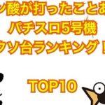 リン酸が打ったことあるパチスロ5号機クソ台ランキング!TOP10!