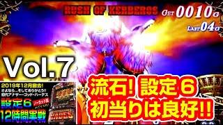 パチスロ ハーデス(設定6)12時間実戦〜目指せ万枚〜【vol.7】 byルートセブン