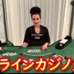 オンラインカジノ生活-65日目-【ベラジョンカジノ】