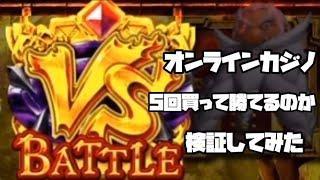 【オンラインカジノ】Battle Dwarf フリースピーン5回買って勝てるのか検証 (カジ旅)