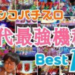 パチンコパチスロ歴代最強機種 Best10【磁石】