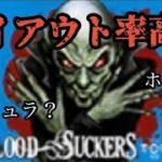 【オンラインカジノ】【優良機種探しの旅】 ペイアウト率高め! Blood Suckers [ベラジョン][カジ旅]