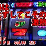 【ディスクアップ】DISCUP MY LIFE vol.16 3/3