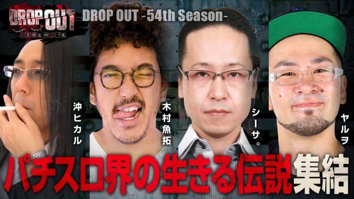 DROP OUT -54th Season- 第1話(1/4)【パチスロ北斗の拳 天昇】《沖ヒカル》《木村魚拓》《シーサ。》《ヤルヲ》[ジャンバリ.TV][パチスロ][スロット]