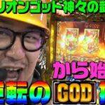ゴッド凱旋で投資千円から始まる逆転のGOD揃い|1GAMEハンチョウ石神#30