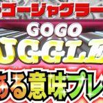 【ジャグラー】GOGOランプの故障!? [パチスロ][スロット]