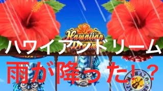 オンラインカジノ 沖ドキ⁈ハナハナ⁈ Hawaiian Dream(ハワイアンドリーム) [ベラジョン][カジ旅]
