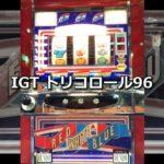 【レトロ パチスロ】 IGT トリコロール96