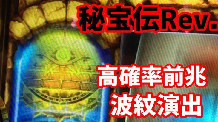 【秘宝伝Rev.】高確率前兆演出 波紋大液晶飛び出す パチスロ パチンコ スロット 6号機 2020年 三重オールナイト