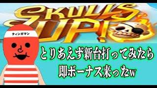 【カジ旅】SKULLS UP
