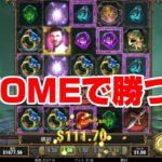 なかなか勝てない台で勝つ!【TOME OF MADNESS】オンラインカジノ 【カジ旅】