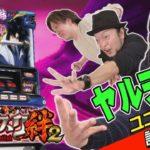 ユニバTV3 #80【ゲスト:ヤルヲ 『SLOTバジリスク~甲賀忍法帖~絆2』試打解説】