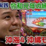 パチンコパチスロまっぽしTV#115 沖海4実践 令和元年の締めは沖縄モードで