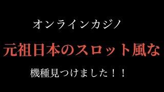 【オンラインカジノ】【優良機種探しの旅】 日本のスロット風⁈ The Hidden Temple 秘境寺 [カジ旅]