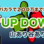 UP and Down ! (バカラ山あり谷あり) オンラインカジノのバカラで夢を追う!− 25回目