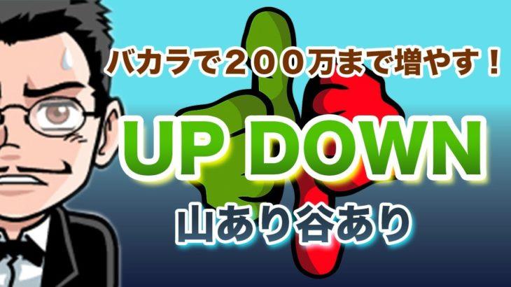 UP and Down ! (バカラ山あり谷あり)|オンラインカジノのバカラで夢を追う!− 25回目