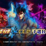 【配信Vol.49】パチスロ北斗の拳 天昇CUP 予選B 四麻・三麻