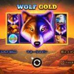 【オンラインカジノ】WOLF GOLD【ビデオスロット】
