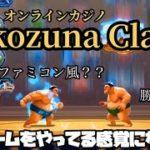 【オンラインカジノ】【優良機種探しの旅】 スーファミのゲーム⁈ Yokozuna Clash [カジ旅]