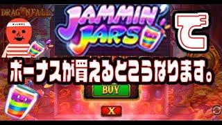 【bitStarz】ジャム瓶のボーナス買える版あるやんけ!①【オンラインカジノ】