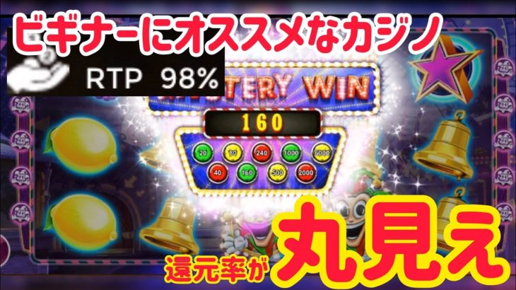 【オンラインカジノ】casino初心者の方にスロット等の還元率(RTP)が見えるカジノをオススメします【ノニコム】