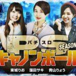 パチスロキャノンボール  season10 予告 【V☆パラ オリジナルコンテンツ】
