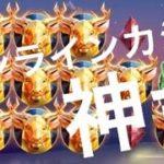 オンラインカジノ神台!!!! ベラジョンカジノ カジ旅