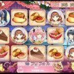 魔法のケーキ喫茶 乙女向けてゲーム オンラインカジノ