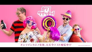 オンラインカジノプレイ動画:始めてすぐのスピンで勝利キター!!!