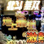ケンのパチスロ日記【真・北斗無双】激熱集その5