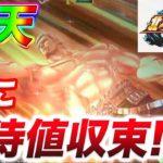 【パチスロ】北斗の拳天昇遂に動画初のエンディング!【スロット】【副業】