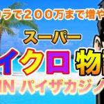 マイクロゲーミングがあの名機種に!?- オンラインカジノのバカラに100万円つっこんでバカラで夢を追う!