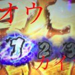 パチスロ北斗の拳 昇天動画