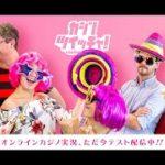 オンラインカジノ動画:大晦日!プレインゴー新スロとミリオネアは年越しに爆発なるか!?