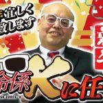 【新番組】特命係K#001【パチンコ】【パチスロ】【スーパーコスモグループ】