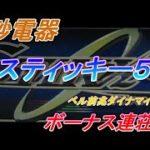 パチスロ 4号機 裏物 『スティッキー5 ベル前兆ダイナマイトVer(仮)』