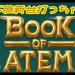 【カジ旅】ブックからの蛇【オンラインカジノ】