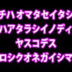 【オンラインカジノ】日本人?ディーラー ヤスコとの対決!【ライブ ソワレエリートブラックジャック】<vol.220>