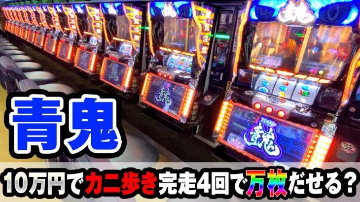 【万枚】青鬼10万円でカニ歩き 完走4回で万枚だせる? 桜#125