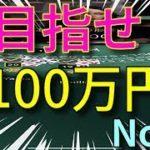オンラインカジノ目指せ100万円‼️No.2