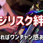 【バジリスク絆2】6号機バジ絆良いものを見せてもろた 103ピヨ