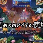 【カジノゲーム】(ゴールデンホイヤー) オーシャンキング2初めてアイテム使用してみた!
