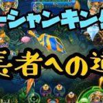 【カジノゲーム】 (ゴールデンホイヤー) 【長者への道】 人気ゲームで長者を目指す!オーシャンキング2プレイ (Golden Ho Yeah)